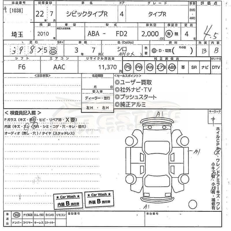 2010 Honda Civic Type R FD2 06