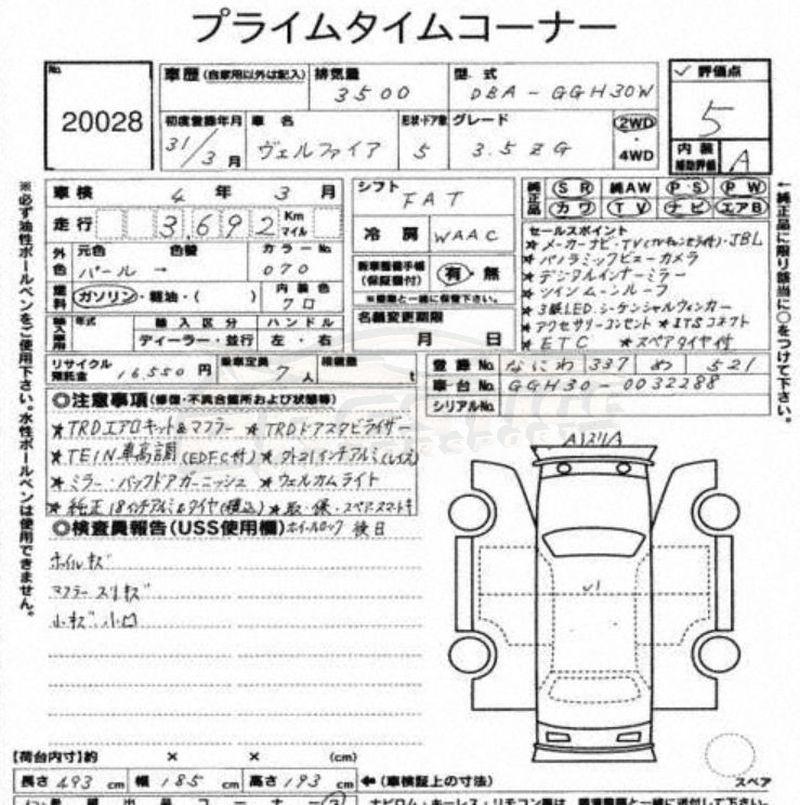 2019 Toyota Vellfire 3.5 ZG 07