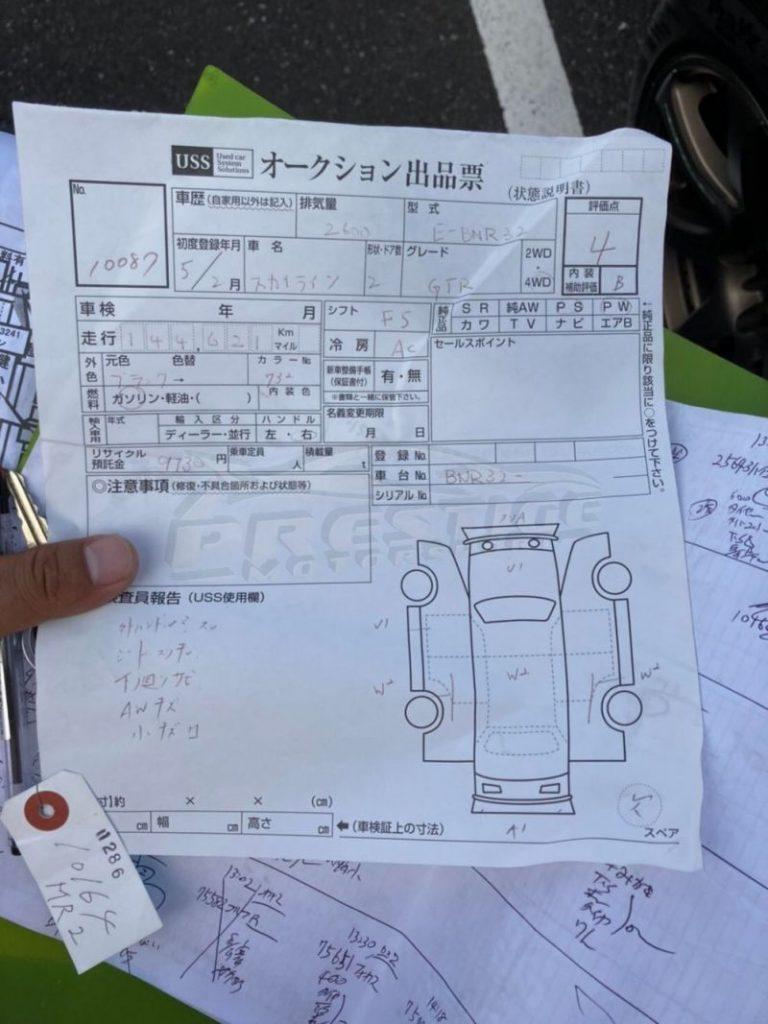 1993 Nissan Skyline R32 GTR 37
