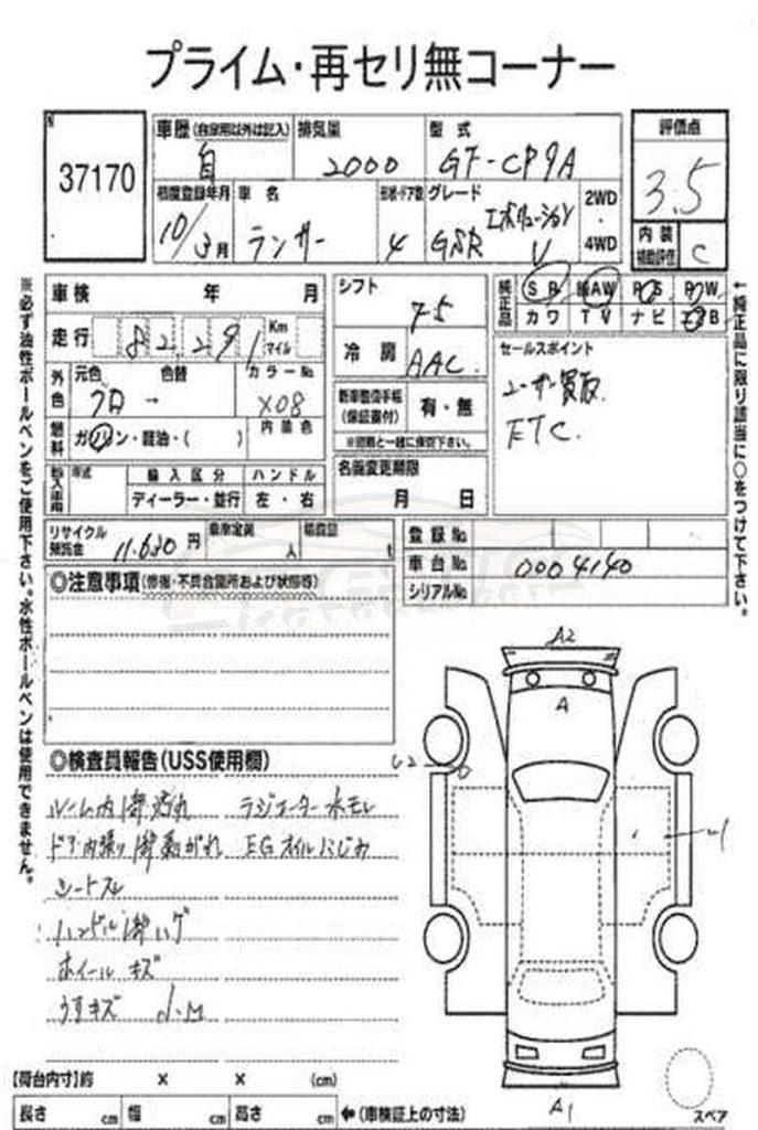 1998 Mitsubishi Lancer EVO 5 01