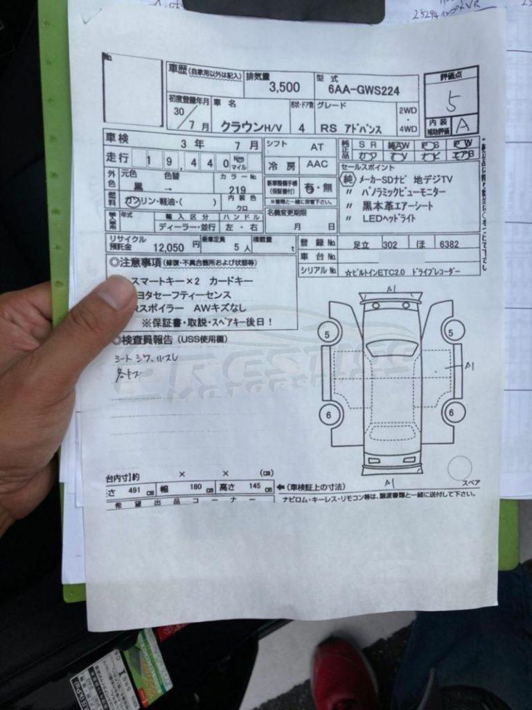 2018 Toyota Crown RS Advance hybrid 23